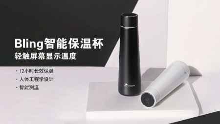 深圳红帕Bling智能保温杯销售