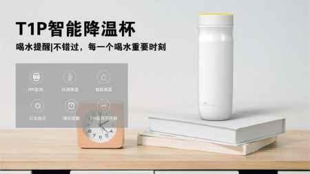 广东红帕智能降温杯T1P销售